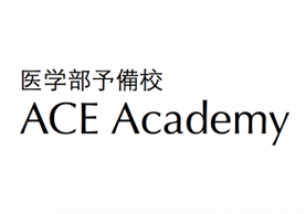 医学部予備校ace academy