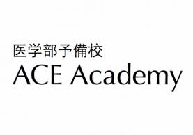 医学部予備校ace academy