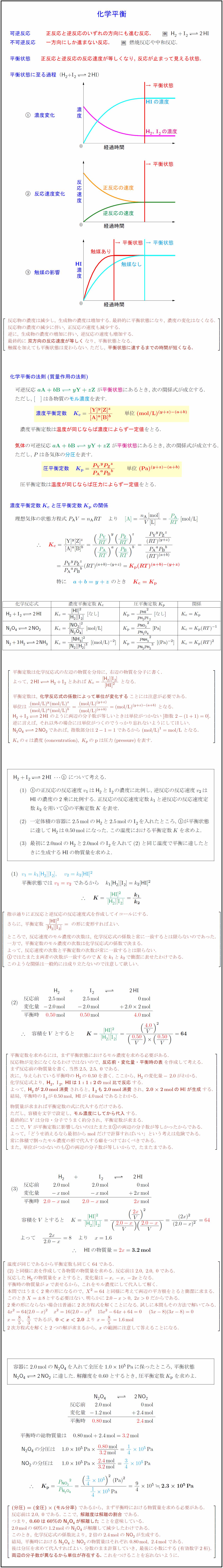 equilibrium-law