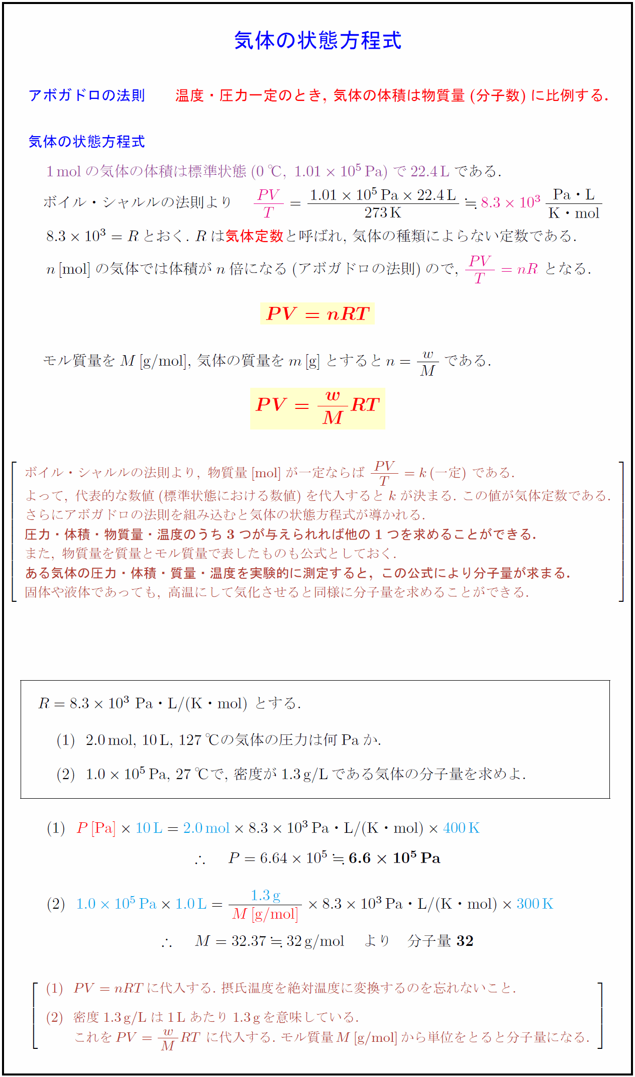 gas-equation