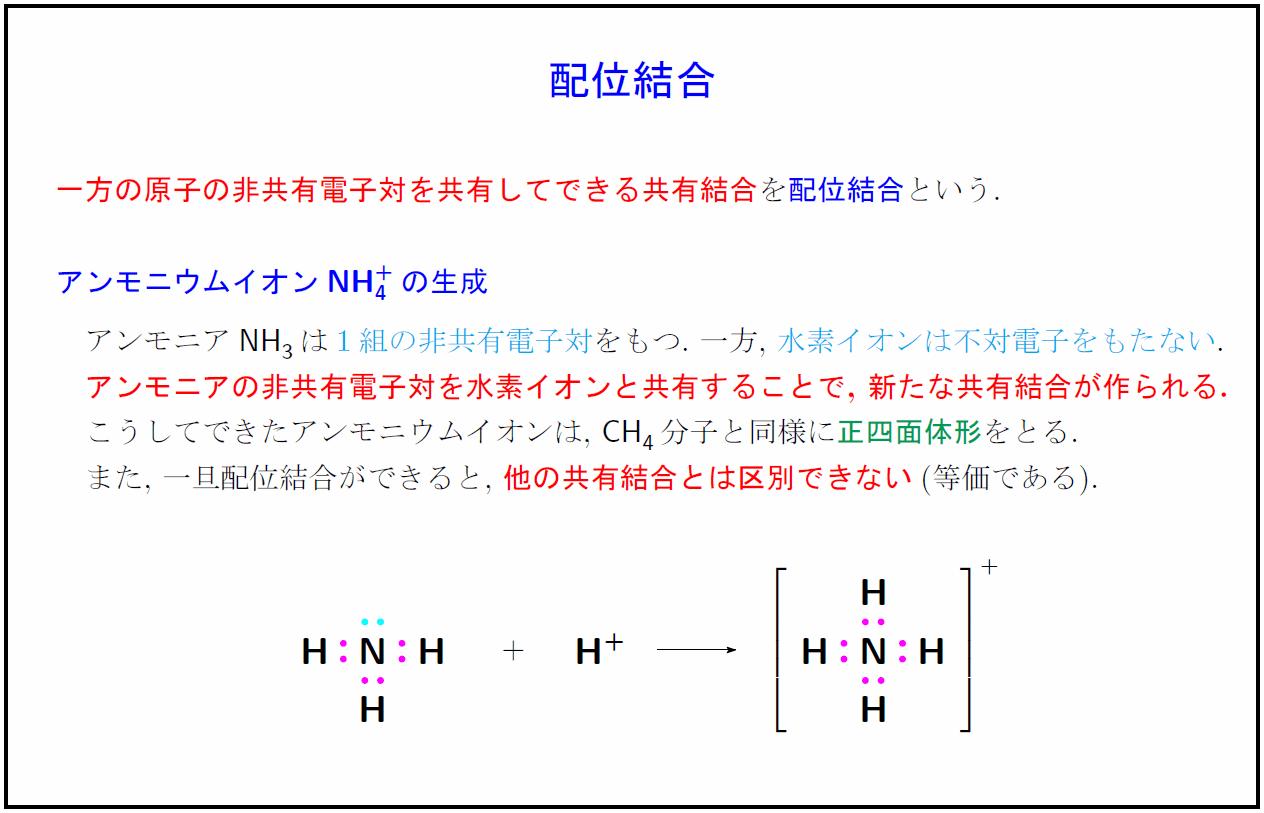 coordinate-bond