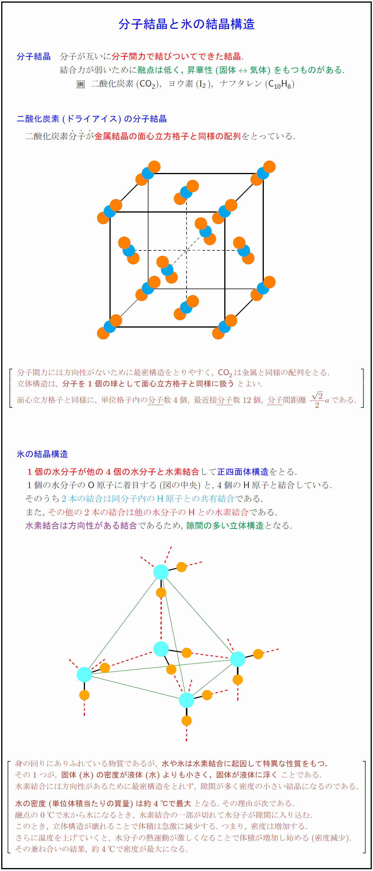 molecular-crystal