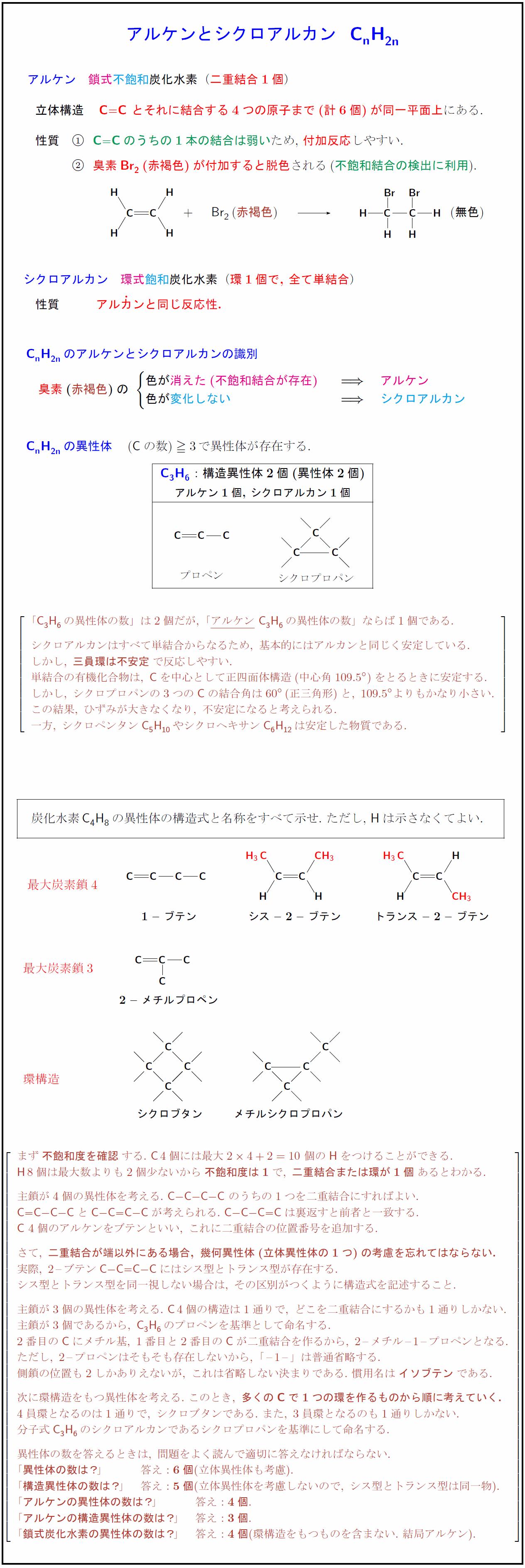 alkene-cycloalkane
