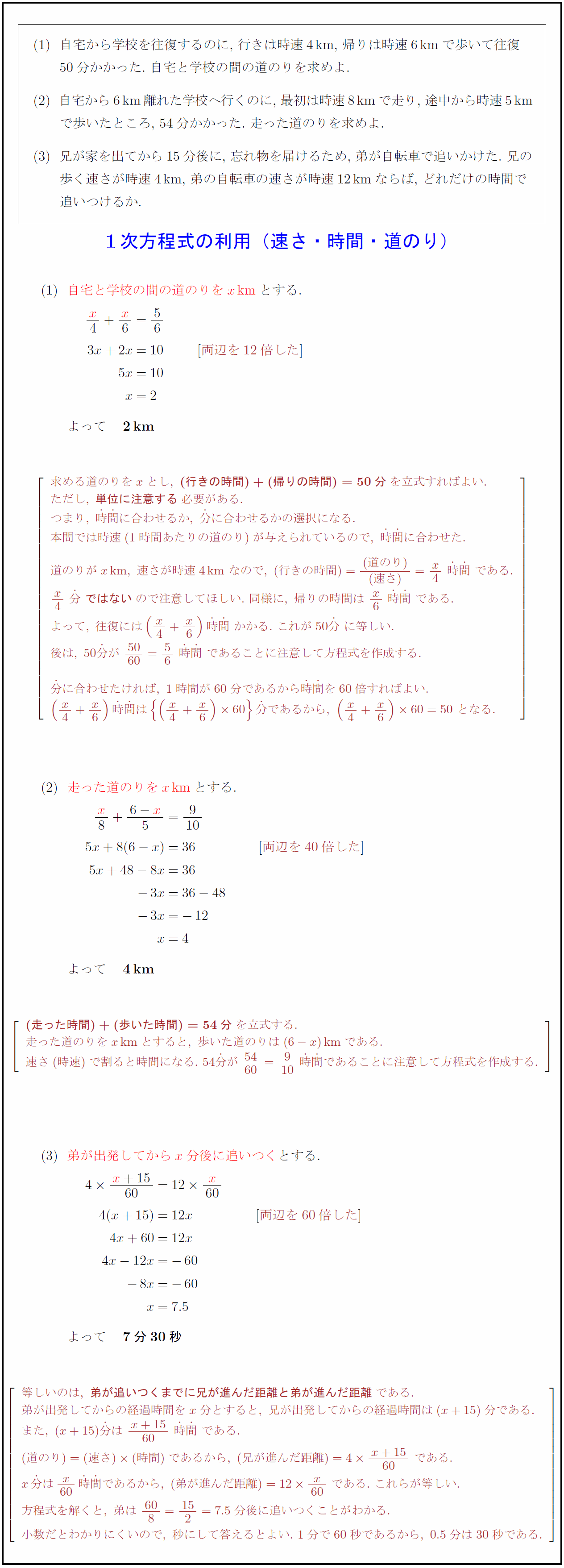 itijihouteisiki-mihaji@2x