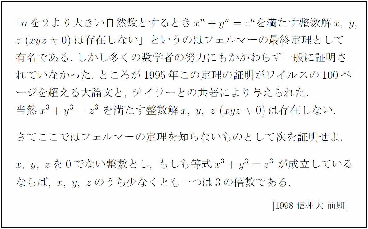フェルマー の 最終 定理 答え