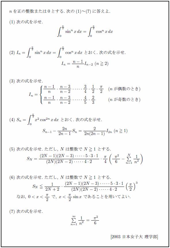 難関大学・数学の発想のしかた(さくら教育研究所)(SKREDU)(4ページ目)