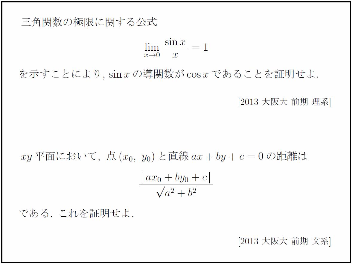 2013osaka-formula