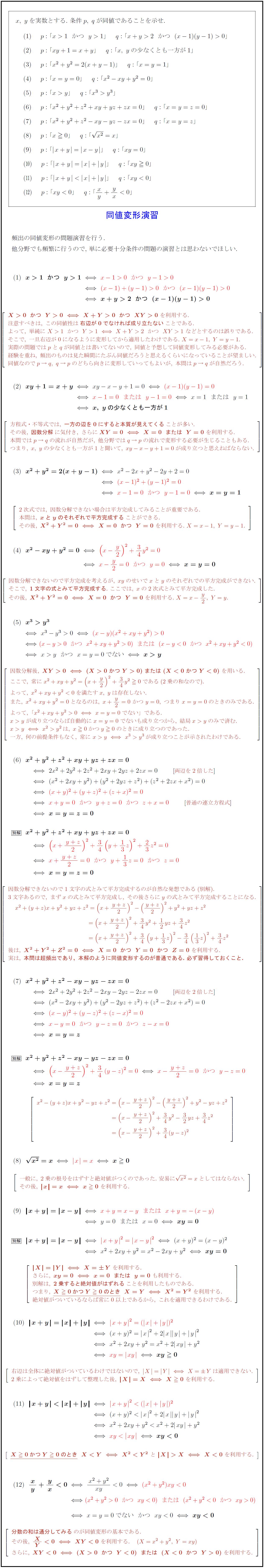 高校数学Ⅰ】超頻出!同値変形演習12題 | 受験の月