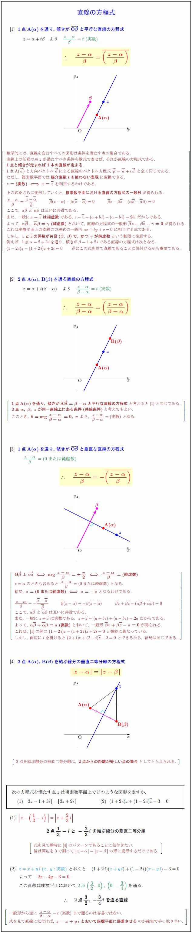 line-equation