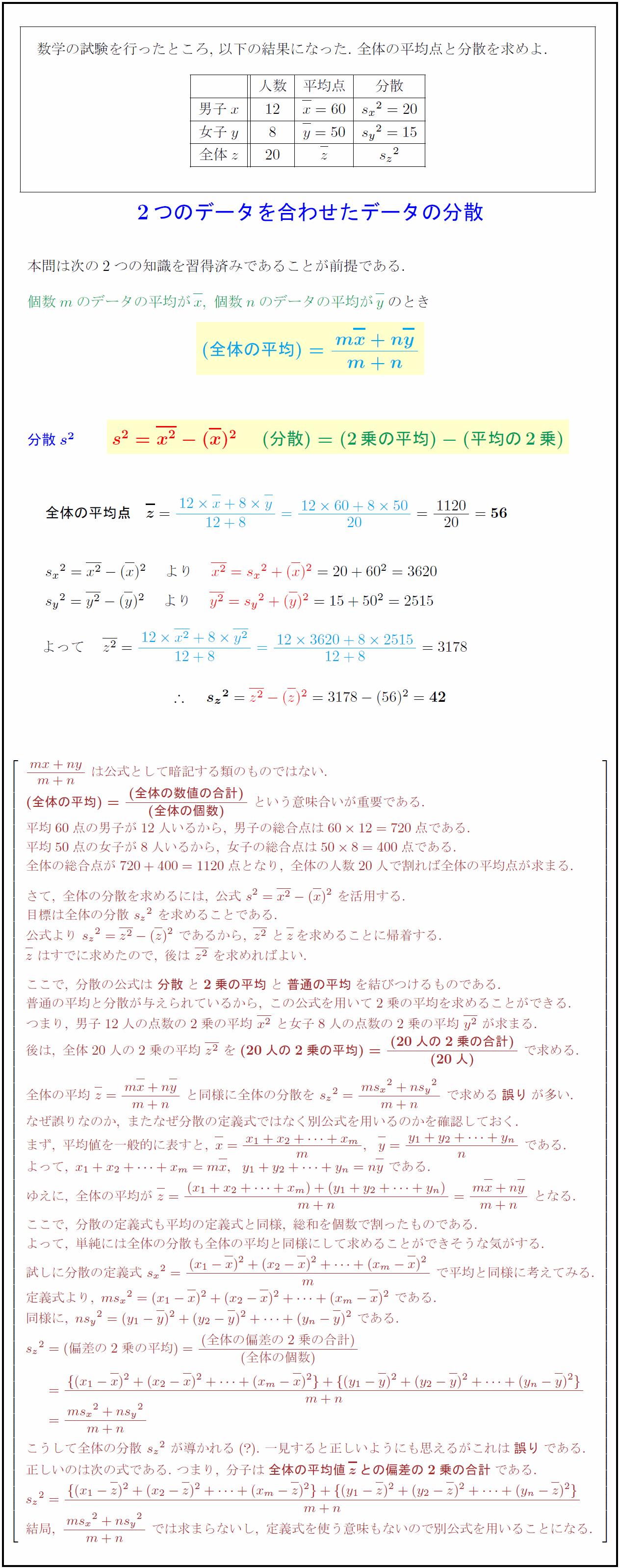 高校数学Ⅰ】2つのデータを合わせたデータの分散 | 受験の月