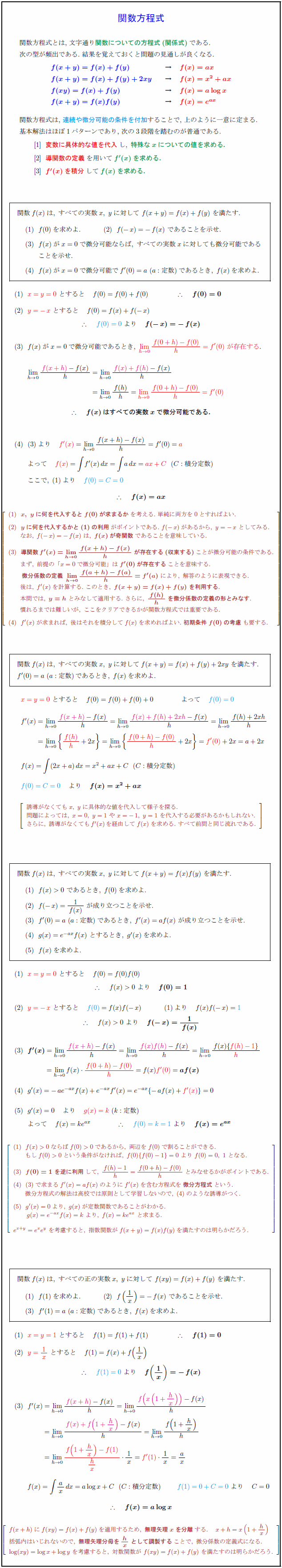 function-equation