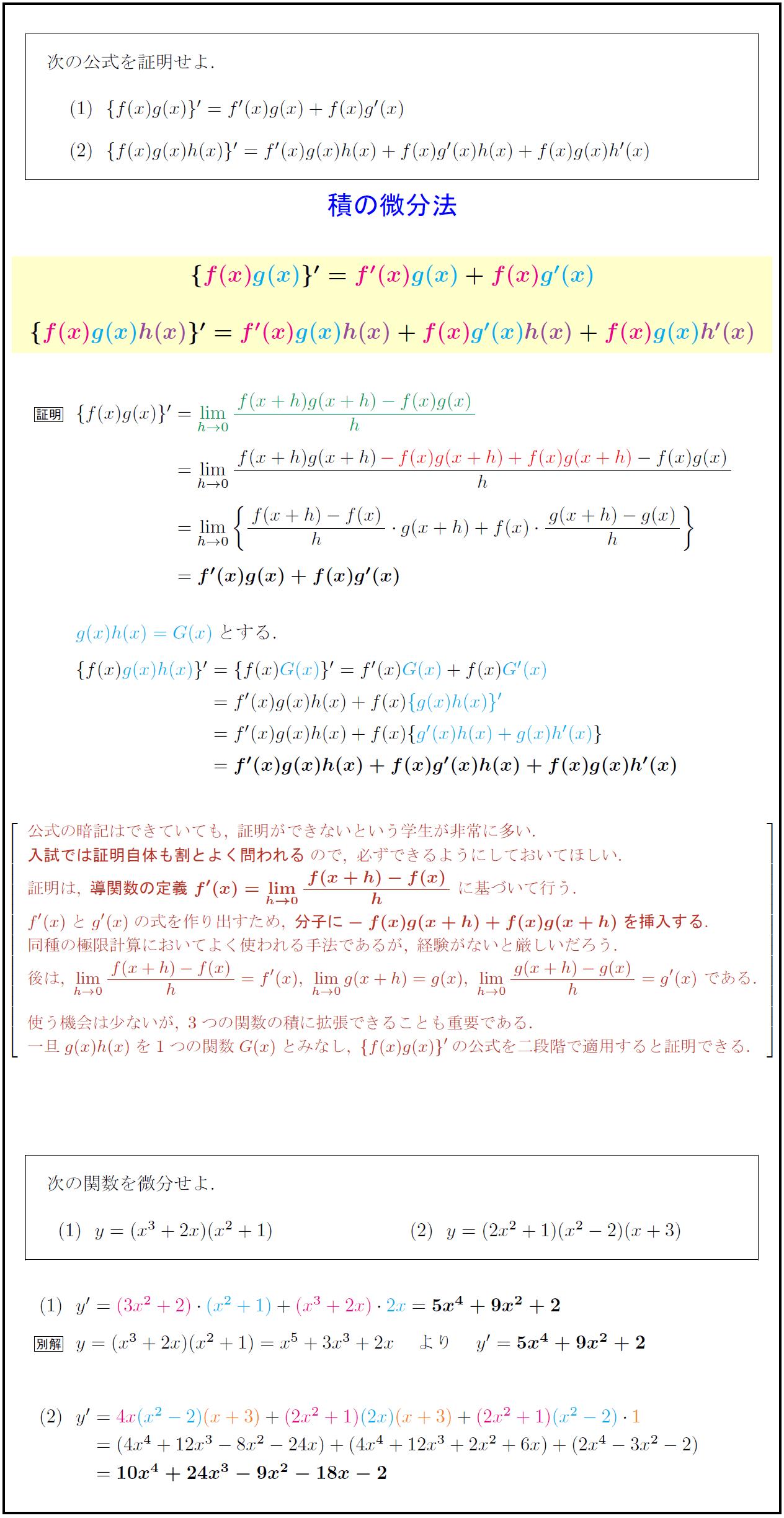 微分の3本柱①:積の微分法とその...