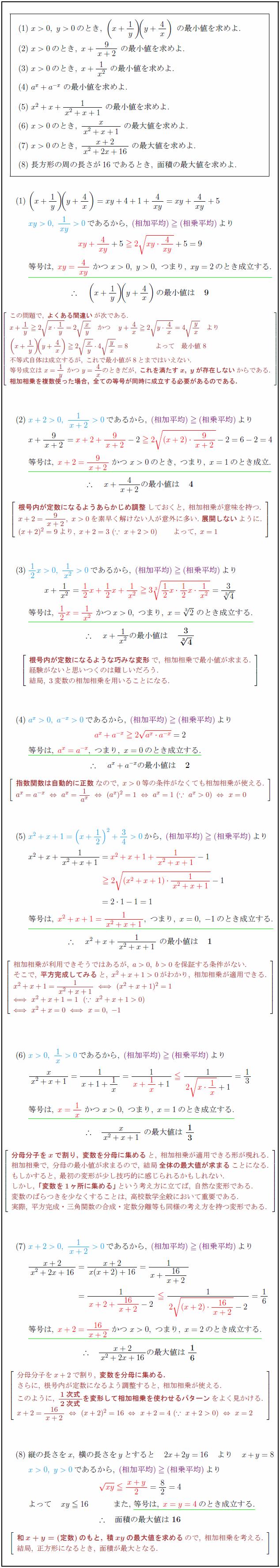 arithmetic-geometric-pattern