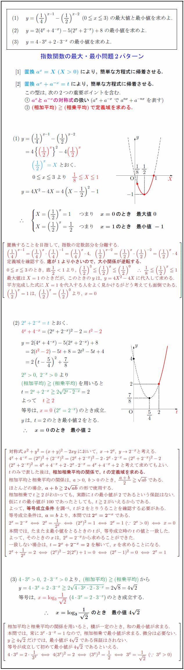 exponential-maxmin