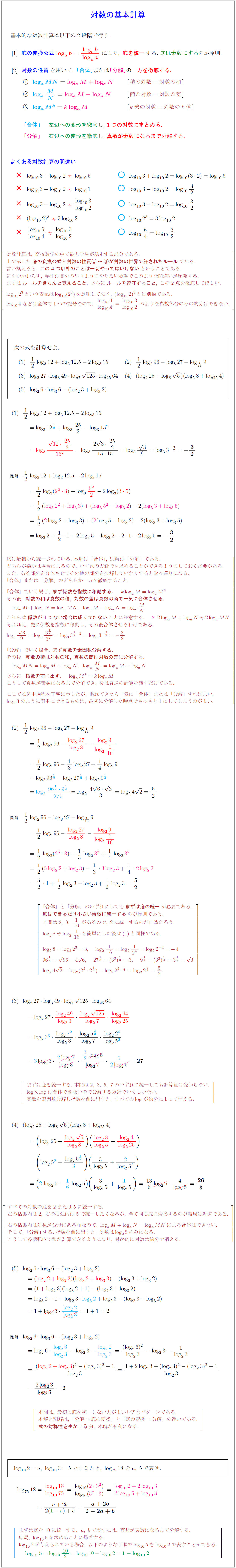 計算 方法 log 対数関数とは?logの基礎から公式やグラフまで解説!|高校生向け受験応援メディア「受験のミカタ」