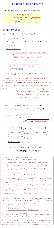 arithmetic-geometric-induction