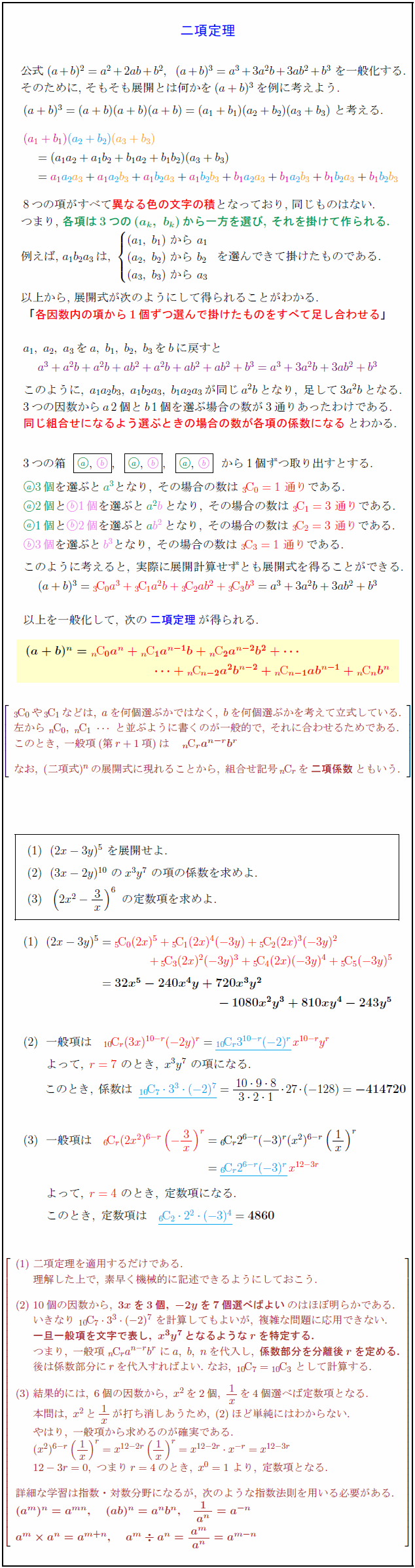 binomial-theorem