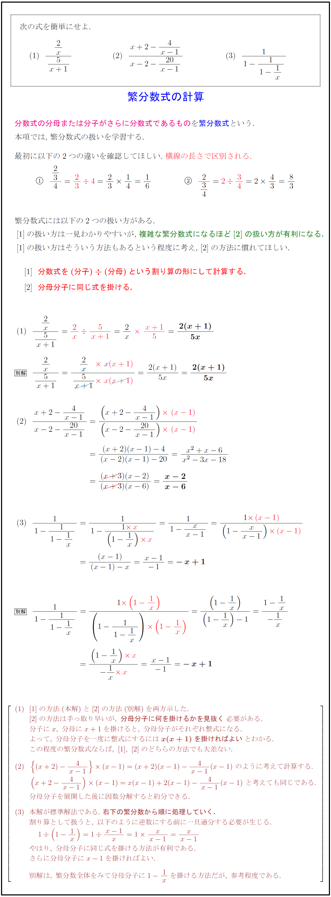 割り算 文字 式