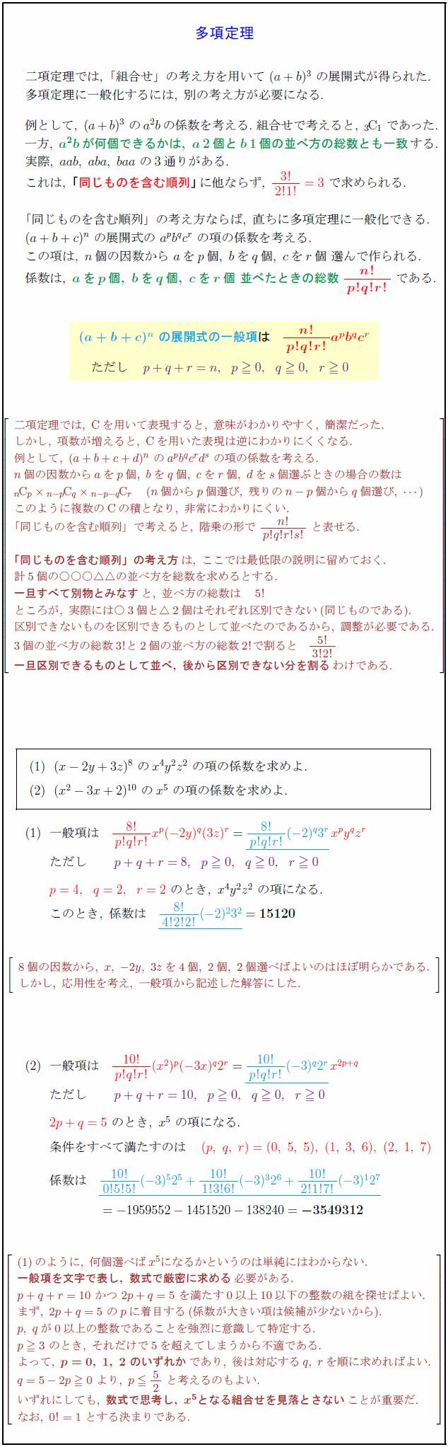 polynominal-theorem