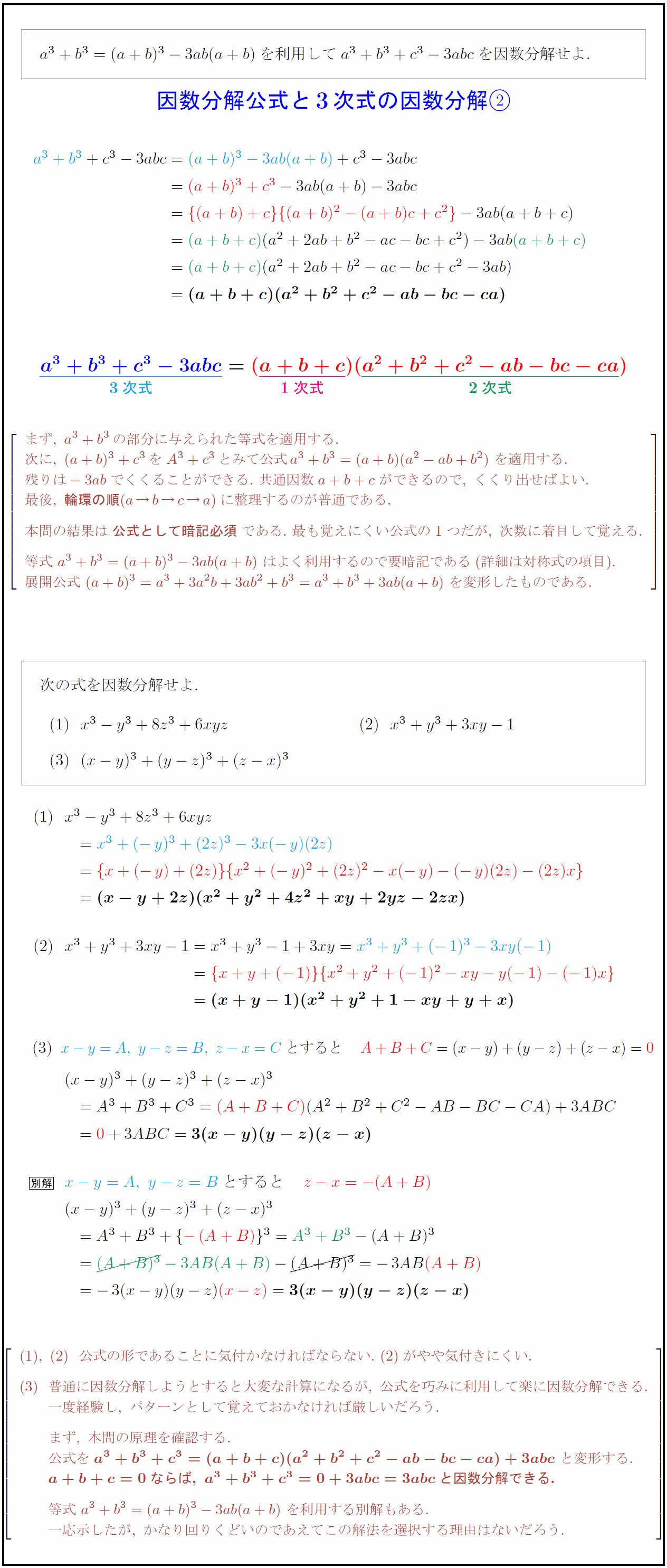 計算 因数 分解