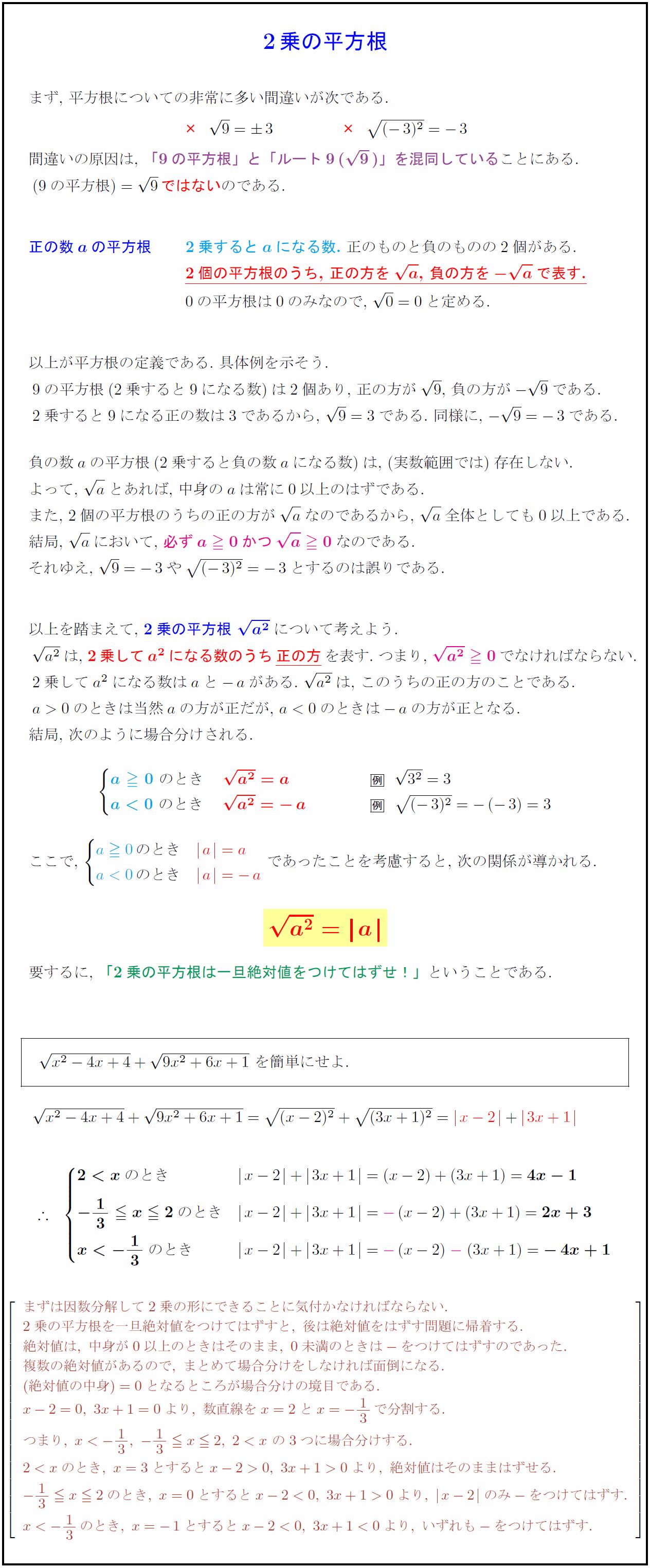 高校数学Ⅰ平方根の定義と2乗の平方根 A² の基本的な扱い