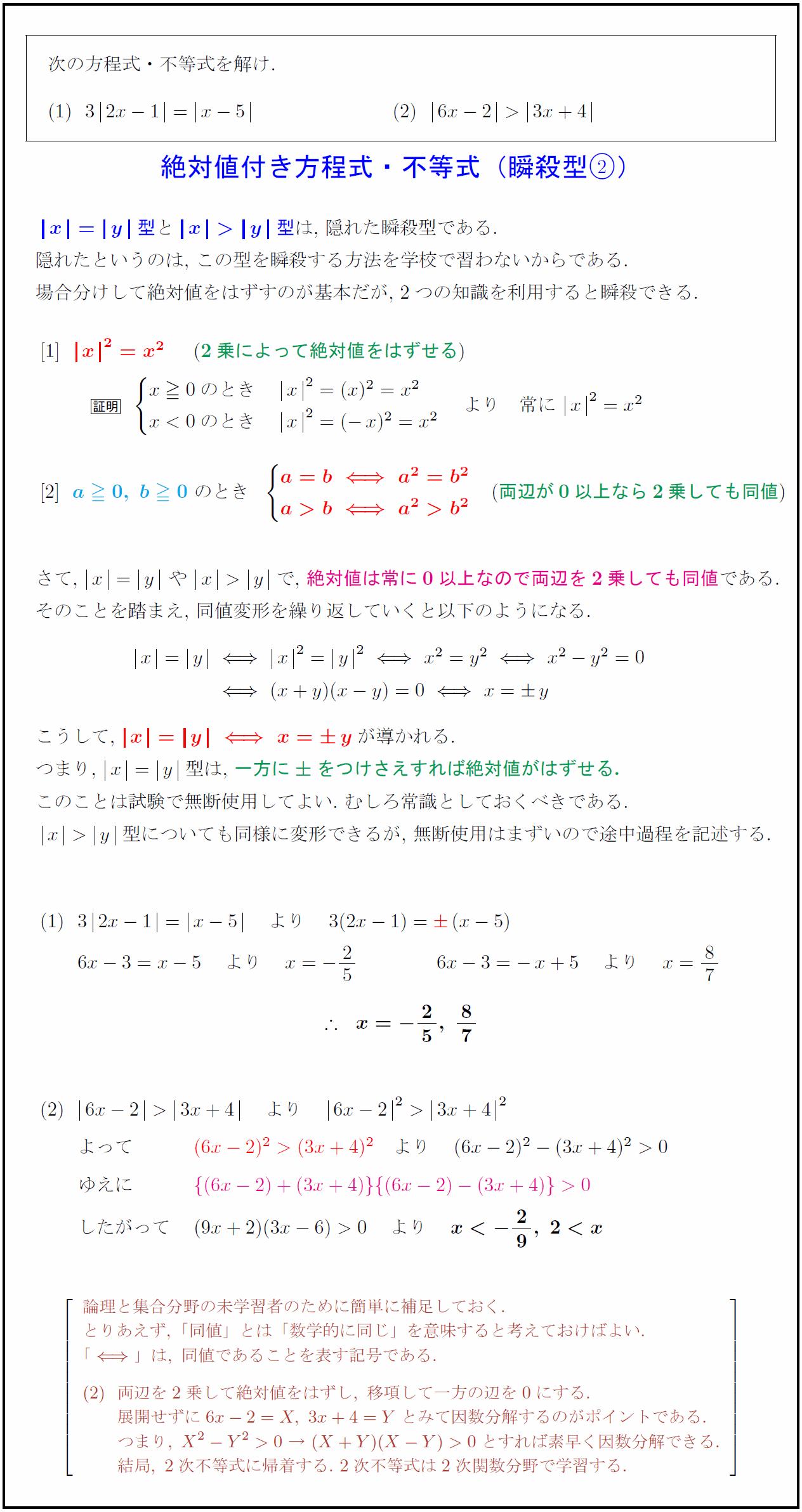 絶対値付き方程式・不等式(瞬殺...