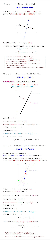 分 線 二 と は 等 垂直 角の二等分線の性質と二等分線の長さ