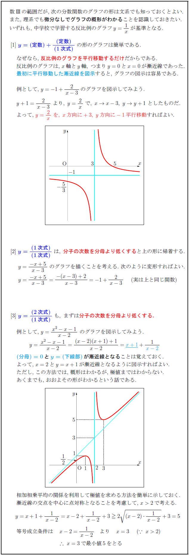 fractional-function