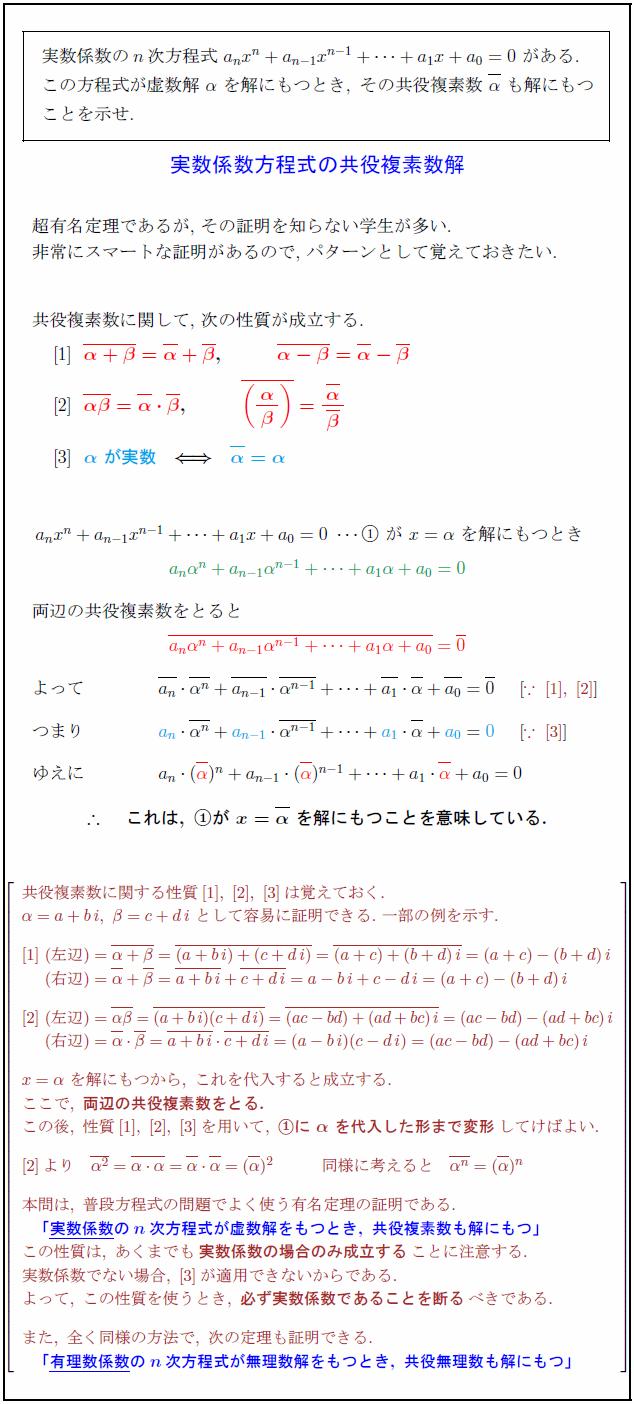 complex-conjugate-number