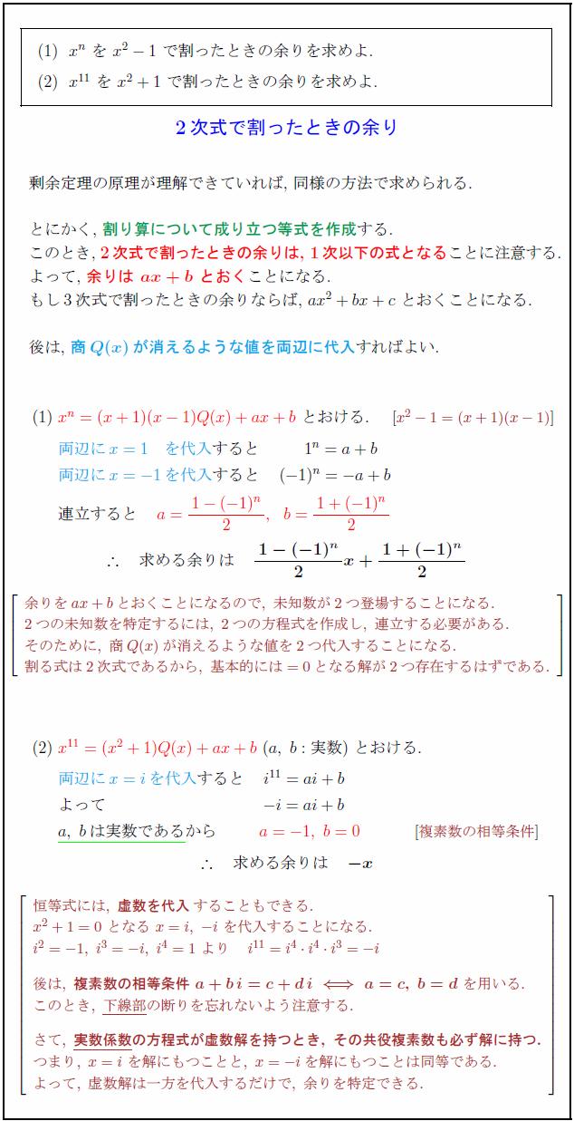 quadratic-remainder