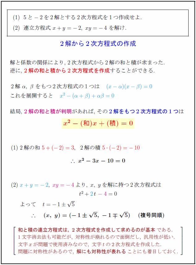 solution-coefficient-inverse2
