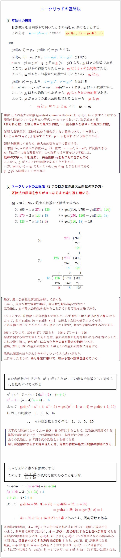 euclidean-algorithm