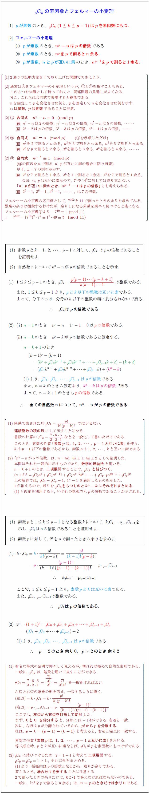fermat-little-theorem