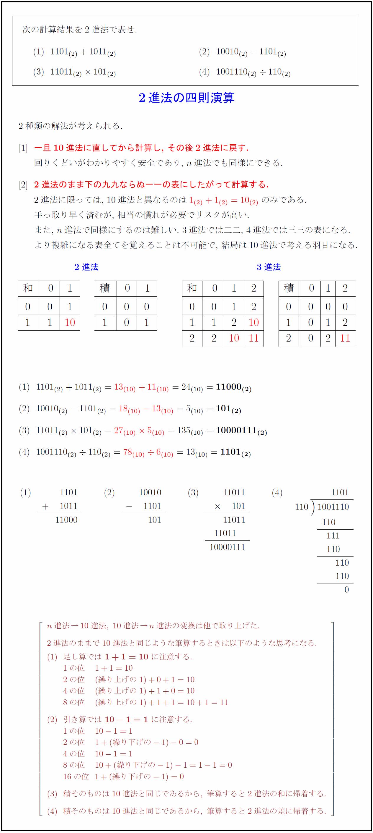 2進法の四則演算 | 受験の月