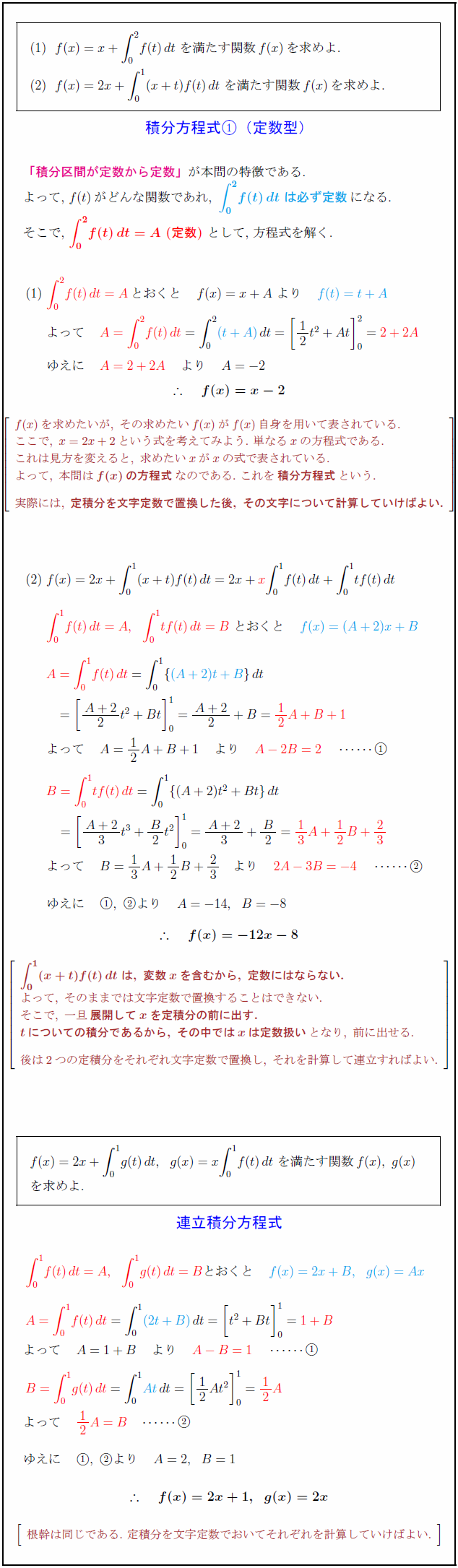 integral-equation-constant