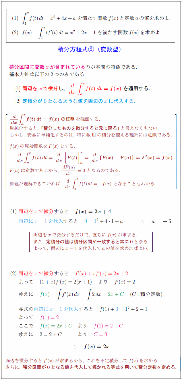 integral-equation-variable