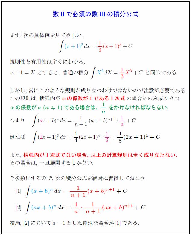 integral-formula