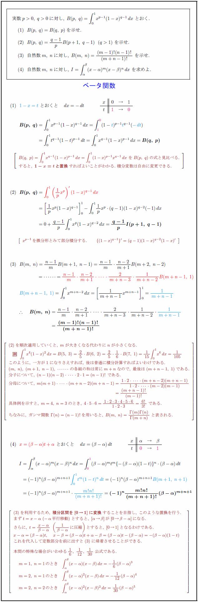 beta-function