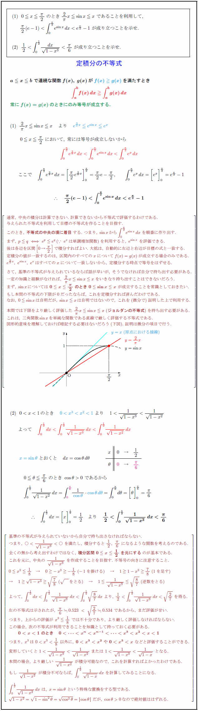 definite-integral-inequality