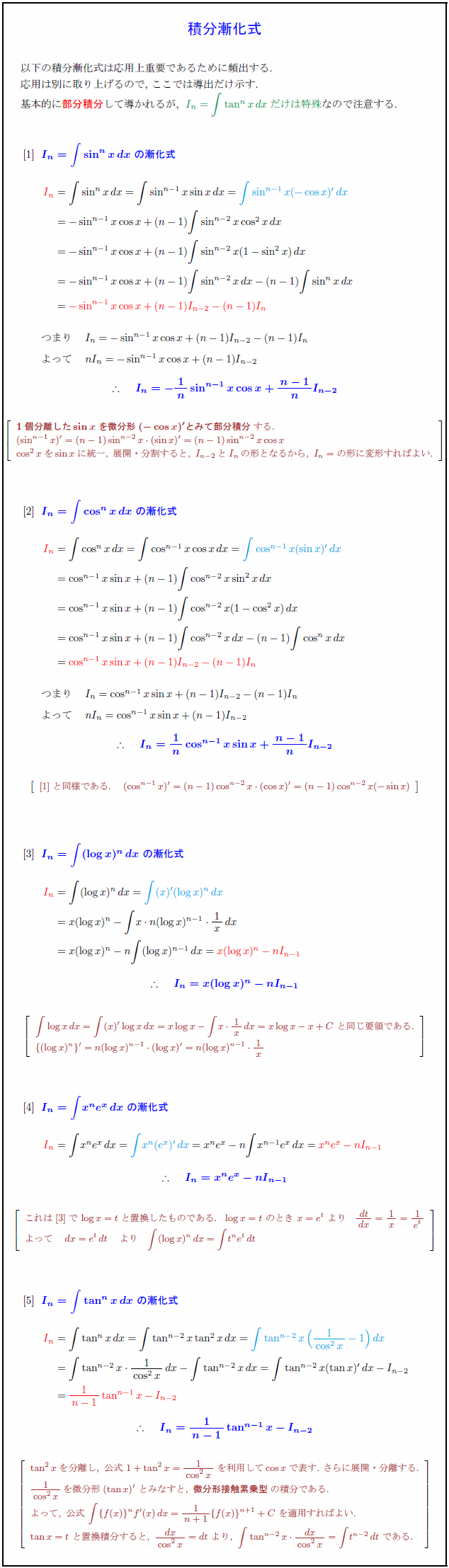 integration-recurrence-formula