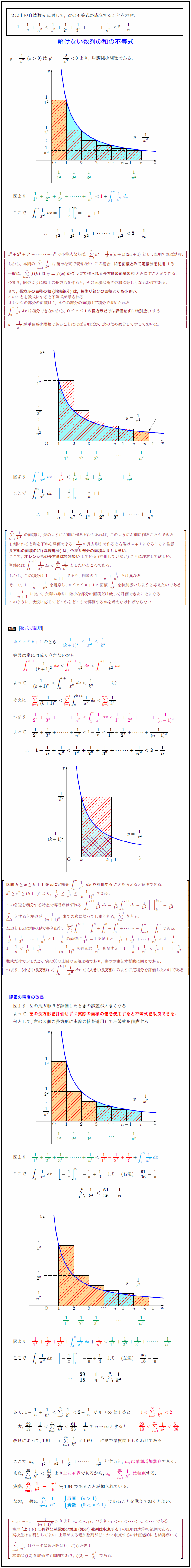sequence-sum-inequality