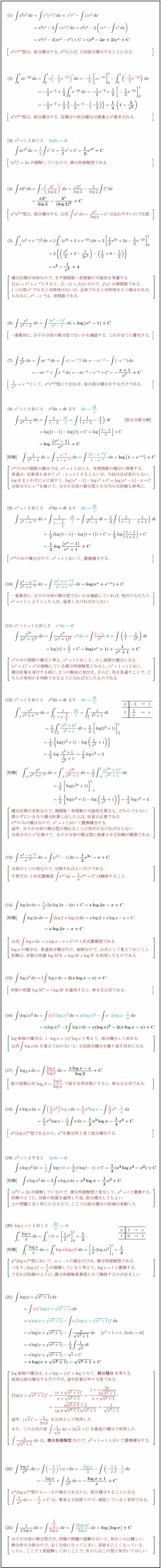 exp-log-answer
