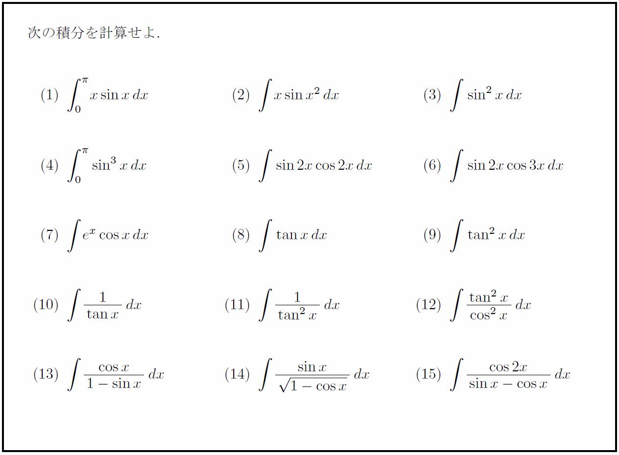 三角関数の積分ランダム15題(基本レベル)