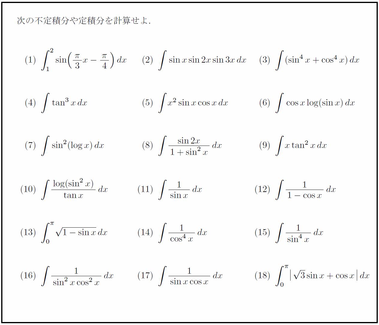 積分 1 sin 2x