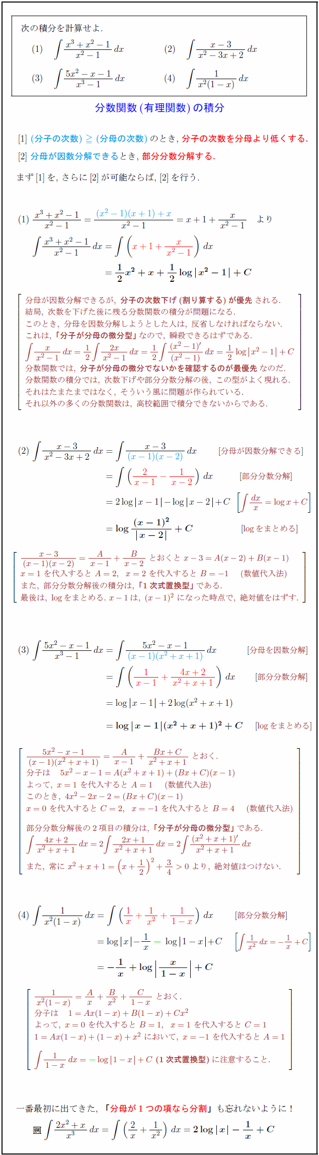 fractional-functions