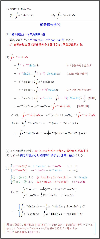 partial-integration3