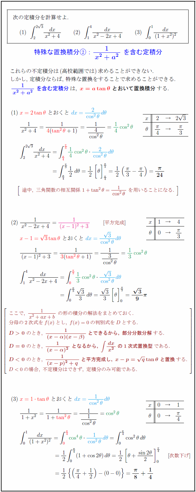 special-substitution2