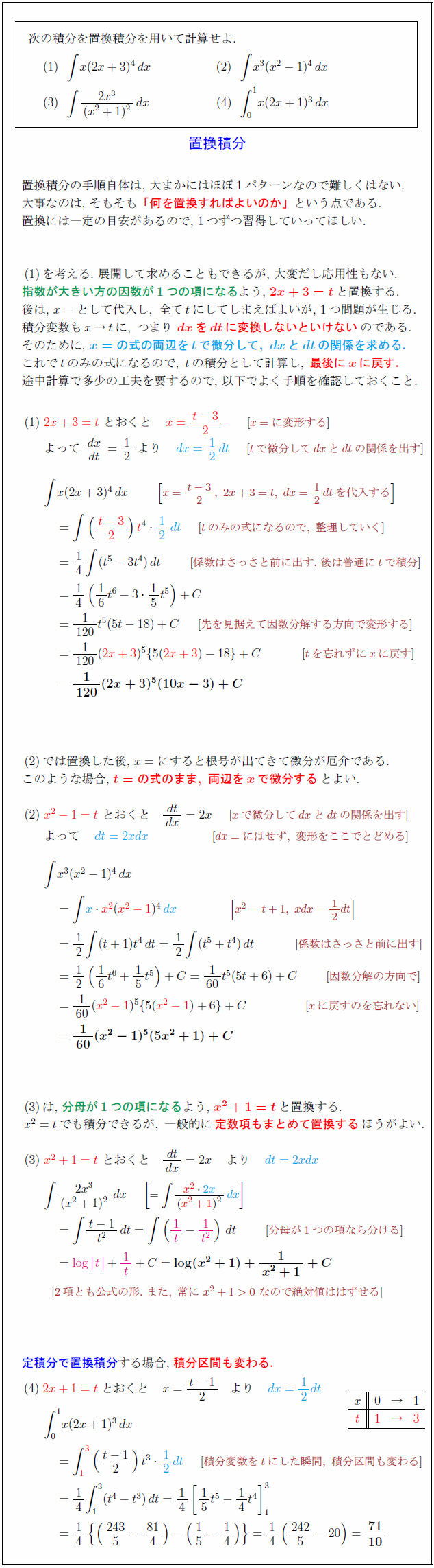 substitution-integration