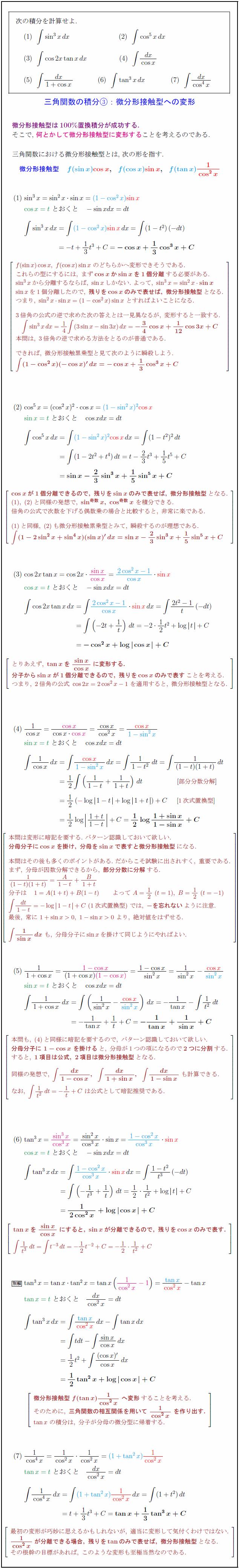 trigonometric-integration3