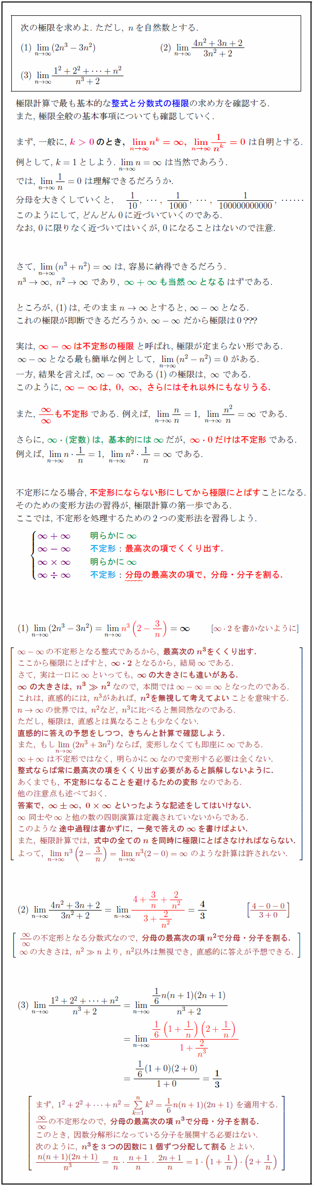 integral-expression